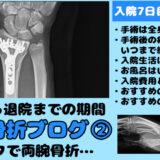 手首骨折ブログその2。7日目〜16日目(手術後~退院)