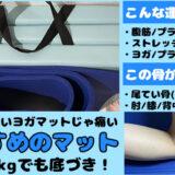 薄いヨガマットじゃ腹筋やストレッチの時に尾てい骨(お尻)・肘・膝・背中・腰が痛い!厚くて滑らないおすすめをご紹介。