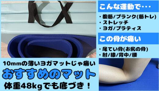腹筋やストレッチの時に尾てい骨(お尻)・肘・膝・背中・腰が痛い!厚くて痛くないおすすめマットをご紹介。