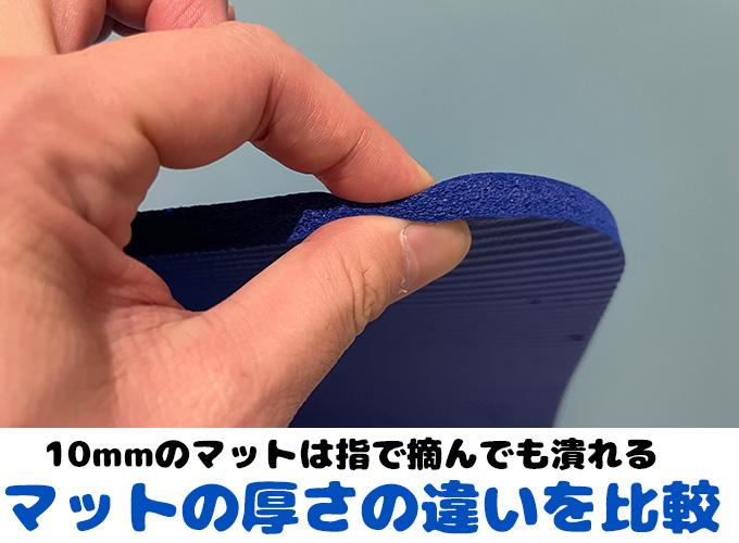 10mmのマットは指でつまんでも潰れる