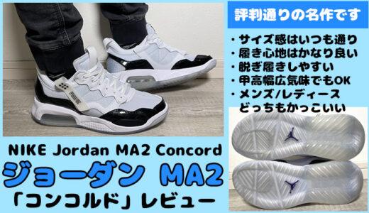 ジョーダン MA2 コンコルドをレビュー。サイズ感や履き心地とメンズ&レディースのコーデ例を紹介。