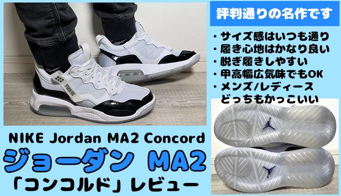 ジョーダン-MA2-コンコルドをレビュー。サイズ感や履き心地とメンズ&レディースのコーデ例を紹介。