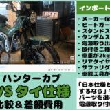 CT125ハンターカブ、日本とタイ仕様(インポート並行輸入車)の違いと電源取り付け方法